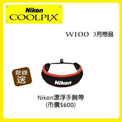 【送16G;1/31前上網登錄,送 Nikon 漂浮手脕帶】 Nikon Coolpix W100   防水數位相機 藍 白 黃 粉 彩繪 五色可選  (國祥公司貨)