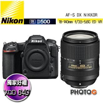 【12期0利率】【送XQD 64G】Nikon D500 + 原廠 18-140mm VR 超值鏡頭組 國祥公司貨 【上網登錄,送新光三越禮券+完全解析】