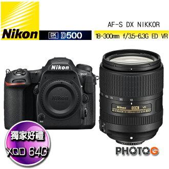 【分期零利率】【送XQD 64G】Nikon D500 + 原廠 18-300mm f/3.5-6.3 VR 遊旅鏡頭 組 國祥公司貨 【上網登錄,送 原電+新光三越禮券+完全解析】
