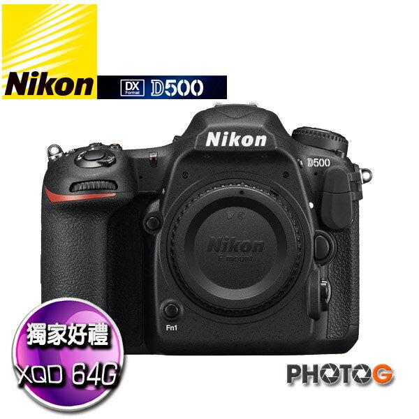 【分期零利率】【送XQD 64G】Nikon D500 Body 單機身 不含鏡頭 國祥公司貨 【9/30前 上網登錄,送新光三越禮券 +完全解析】