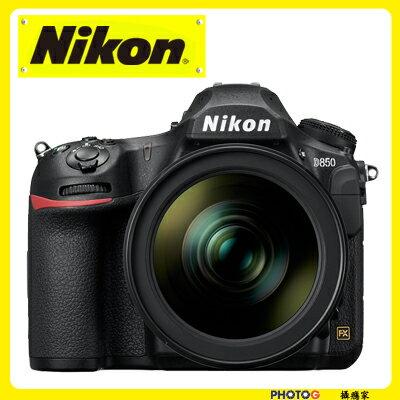 NIKON D850 BODY + 24-70 2.8E  d850   高畫數 全片幅  單機身+鏡頭 ;國祥公司貨) - 限時優惠好康折扣