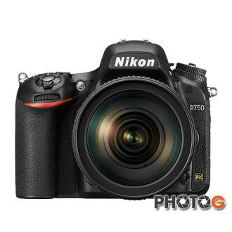 【輸入優惠代碼 3C-10000 現折 $1000 、再送32G+清潔組+保護貼】NIKON D750 + 24-120 ED F/4 G VR 鏡頭 單眼相機 國祥公司貨