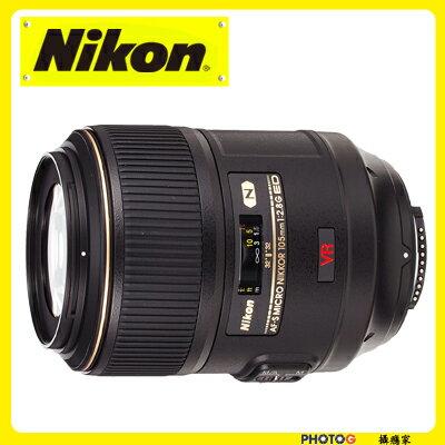 【隨貨送白平衡濾鏡】Nikon AF-S Nikkor FX 105mm 105 F2.8G IF-ED Micro VR 中望遠微距鏡頭(國祥公司貨)