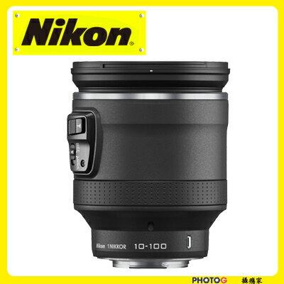 【預購】 Nikon 1 Nikkor CX VR 10-100mm f/4.5-5.6 PD-ZOOM (10-100; j1 j2 j3 j5 v1 v2 v3 ; 國祥公司貨)【全館免運費】