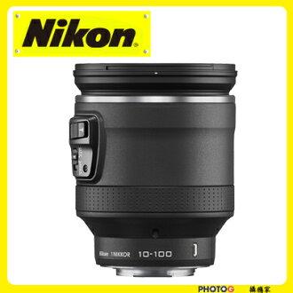 【預購】 Nikon 1 Nikkor CX VR 10-100mm f/4.5-5.6 PD-ZOOM (10-100; j1 j2 j3 j5 v1 v2 v3 ; 國祥公司貨)