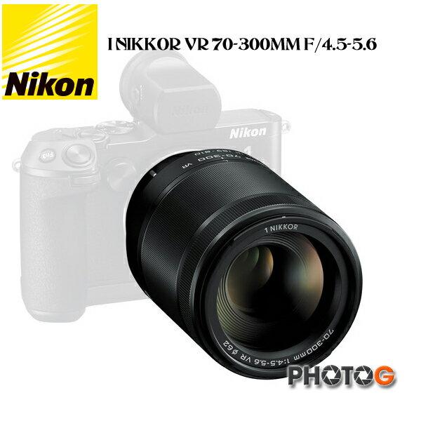 【預購】Nikon AF-S NIKKOR 1 70-300mm F4.5-5.6G ED VR 防手震超廣角鏡頭( nikon V1 J1 J2 V2 V3 J5 國祥公司貨)