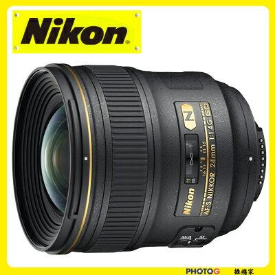 ~ 免 ~Nikon AF~S Nikkor FX 24mm F1.4G ED 超廣角 定