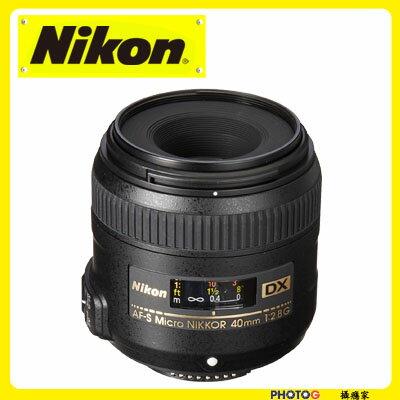 Nikon AF-S Nikkor DX Micro 40mm F2.8 G 廣角 定焦鏡 微距鏡頭 40F2.8 (國祥公司貨)