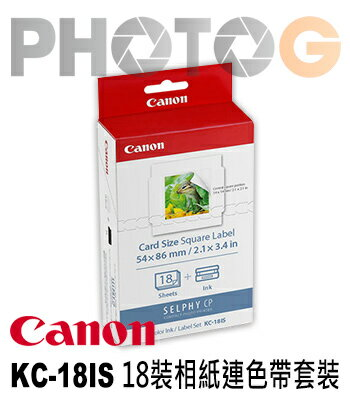 CANON KC-18IS (KC18IS,18張裝 2x3 信用卡 大小 相片印表紙含色帶) CP100 CP760 CP800 CP900 CP910