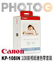 Canon佳能到CANON canon KP-108IN (2盒入) 共216張 (KP108IN, 4x6 相片印表紙含色帶,百年不退色) CP760 CP800 CP900 CP910 CP1200 CP1300