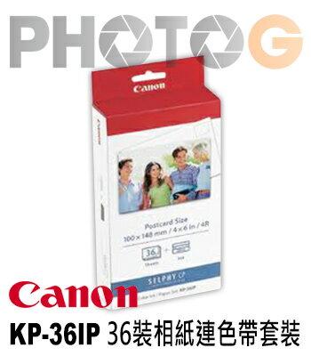 CANON KP-36IP x2 共72張  (KP36IP, 單盒 36張 裝 4x6 名信片 格式 ) 適用 CP760 / CP800 / CP900/CP910/CP1200