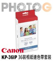 Canon佳能到CANON canon KP-36IP x2 共72張  (KP36IP, 單盒 36張 裝 4x6 名信片 格式 ) 適用 CP760 / CP800 / CP900/CP910/CP1200