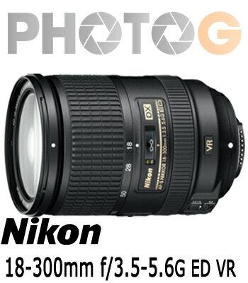 Nikon AF-S DX NIKKOR 18-300mm f/3.5-5.6G ED VR 旅遊鏡 (18-300;國祥公司貨)