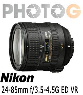 Nikon AF-S NIKKOR 24-85mm f/3.5-4.5G ED VR 變焦鏡頭(24-85;國祥公司貨)