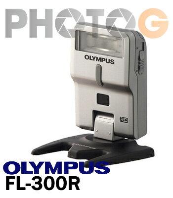 Olympus FS- FL300R 閃光燈( FL300R fl300r ,元佑公司貨,含稅開發票)
