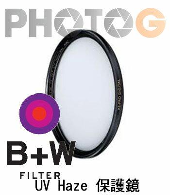 B+W XS-PRO DIGITAL UV 72mm MRC nano 數位鍍膜保護鏡 XSPRO【捷新公司貨】