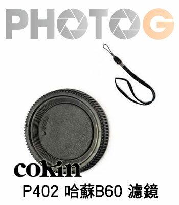 COKIN cokin  高堅 P系列 哈蘇 B60
