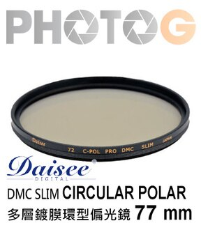 Daisee DMC SLIM CIRCULAR POLAR 多層鍍膜 環型 偏光鏡 77 mm(澄翰公司貨)