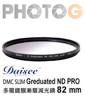 DaiseeDMCSLIMGraduatedNDPRO半面灰色多層鍍膜漸層減光鏡82mm(澄翰公司貨)