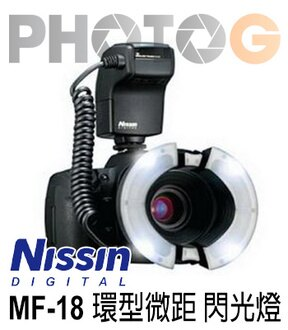Nissin MF-18 環型微距 閃光燈 MF18 (forCanon / Nikon)捷新公司貨