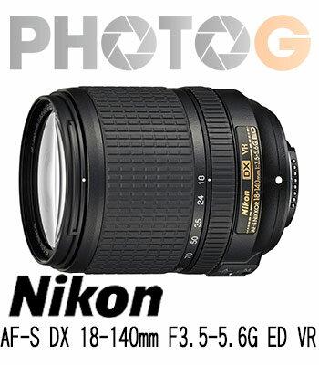Nikon AF-S DX NIKKOR 18-140mm F3.5-5.6G ED VR(國祥公司貨)