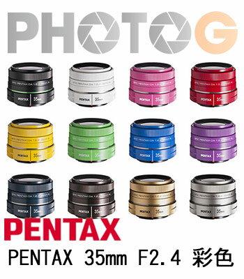 smc PENTAX 35mm F2.4 定焦鏡 彩色版 12色可選(35 ; 公司貨)
