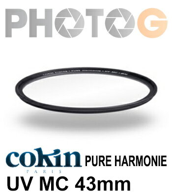Cokin 高堅 Pure Harmonie UV MC 43 mm 多層鍍膜抗紫外線 保護鏡 Typ 109  LX100 適用 極薄 濾鏡 UV-S