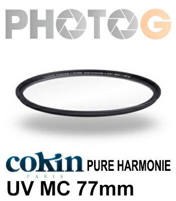 Cokin 高堅 Pure Harmonie UV MC 77 mm 保護鏡  OP TE