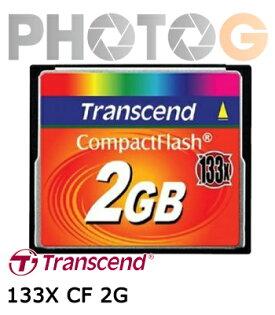 創見Transcend133XCF2GB2G記憶卡(五年保固)少量存貨
