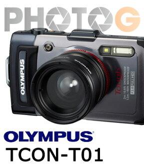 Olympus TCON-T01 望遠鏡頭 外接鏡頭 1.7倍 加倍鏡 專用 元佑公司貨 Tough TG1/ TG2/TG3/TG4