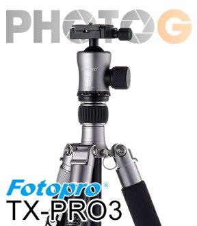 FOTOPRO 富圖寶 TX-PRO3 鋁合金腳架 TXPRO3 含雲台 承重3公斤 五色 附背袋 湧蓮公司貨