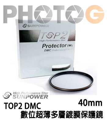 SUNPOWER TOP2 DMC 40mm 數位超薄多層鍍膜保護鏡
