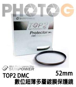 SUNPOWER TOP2 DMC 52mm 數位超薄多層鍍膜保護鏡 (台灣製造、湧蓮公司貨)