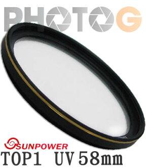 SUNPOWER TOP1 C400 58mm UV Filters 鈦元素鍍膜鏡片 保護鏡 58 (台灣製造、湧蓮公司貨)