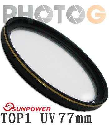 SUNPOWER TOP1  C400 77mm  UV Filters 鈦元素鍍膜鏡片 保護鏡 77