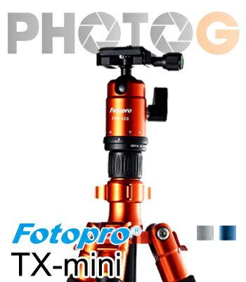 FOTOPRO 富圖寶 TX-Mini tx mini 單眼 微單 專用腳架 鋁鎂合金 含雲台 附腳架背袋 TXMINI