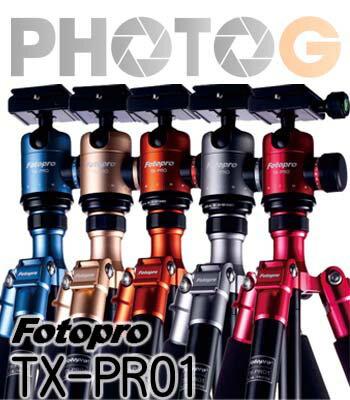 Fotopro 富圖寶 TX-PRO1 / TXPRO1 鋁合金腳架 TXPRO1 (含雲台五色附腳架背袋)