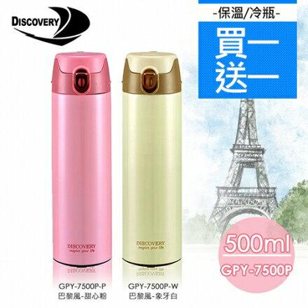 ~買一送一~~Discovery發現者~發現者巴黎風情真空彈跳保溫瓶 GPY~7400^(