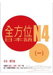 全方位日本語N4(1)