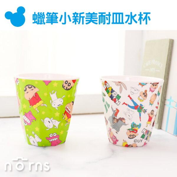 NORNS【蠟筆小新美耐皿水杯】正版授權塑膠杯餐具杯子飲料杯漱口杯卡通