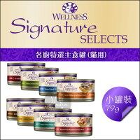 WELLNESS寵物健康[SS名廚主食貓罐,8種口味,79g,泰國製](單罐)-貓狗樂園-居家生活推薦