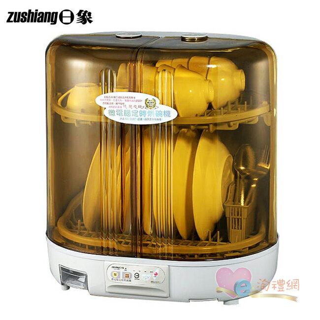 淘禮網    ZOG-368 日象微電腦定時烘碗機