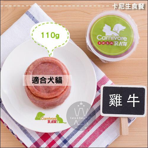 +貓狗樂園+ Carnivore RAW|卡尼生肉餐。犬貓適用。雞牛。110gx12|$700 0