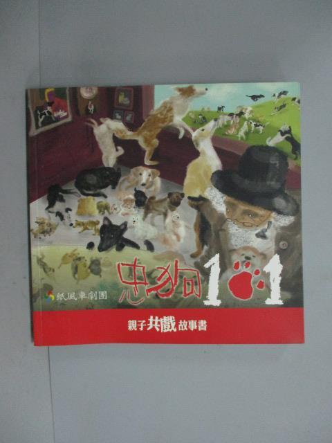 【書寶二手書T7/少年童書_KPB】忠狗101:親子共戲故事書_紙風車劇團