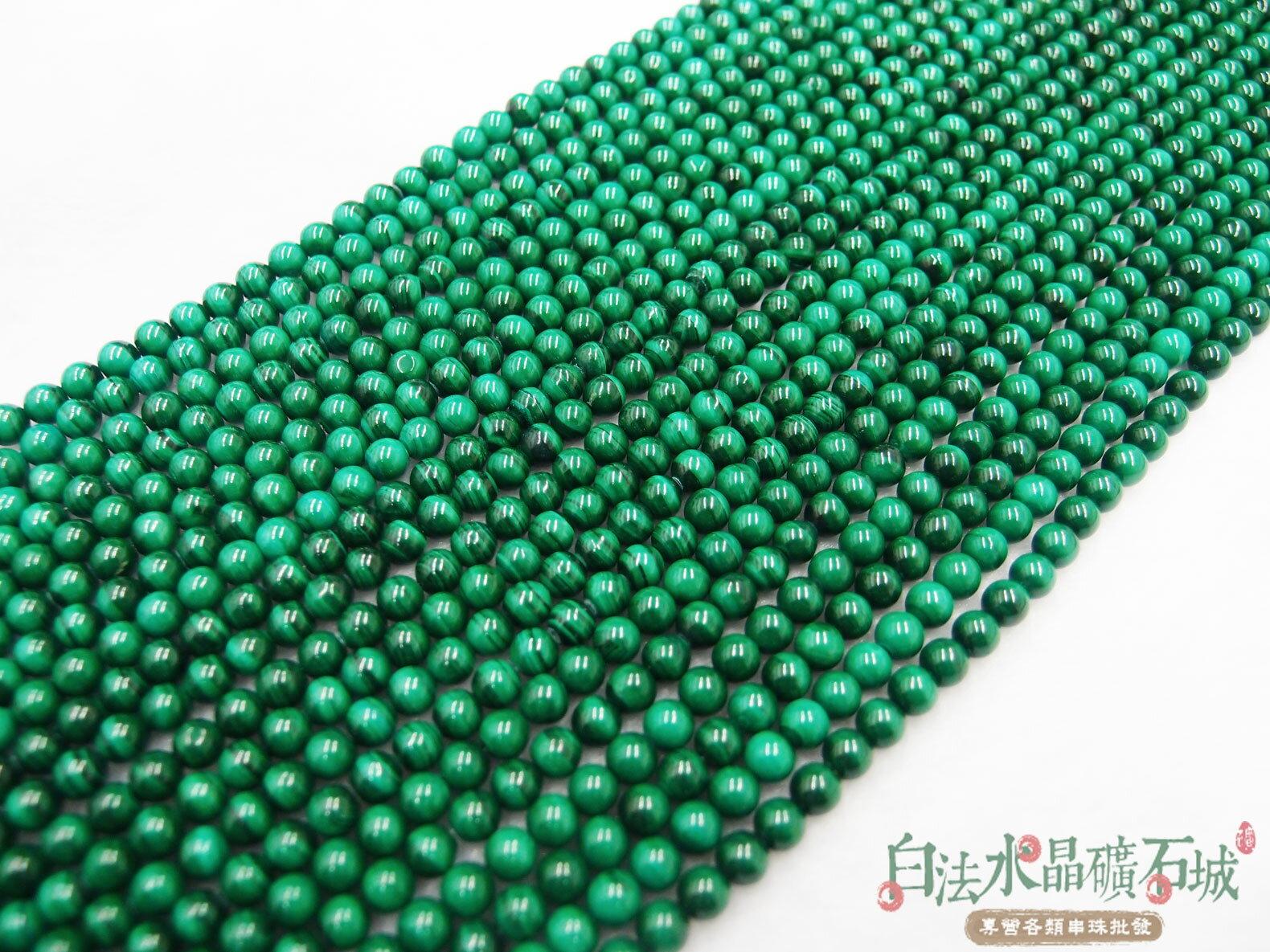 白法水晶礦石城    巴西 天然-孔雀石 5mm  串珠/條珠 首飾材料