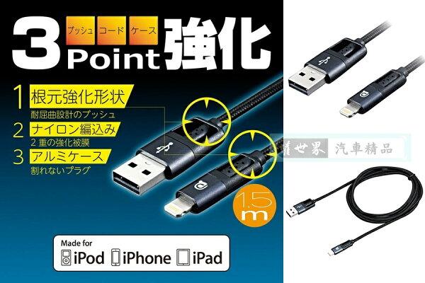 權世界@汽車用品日本SEIWA蘋果Lightning專用鋁合金頭高耐用編織堅韌充電傳輸線線長150公分AL340