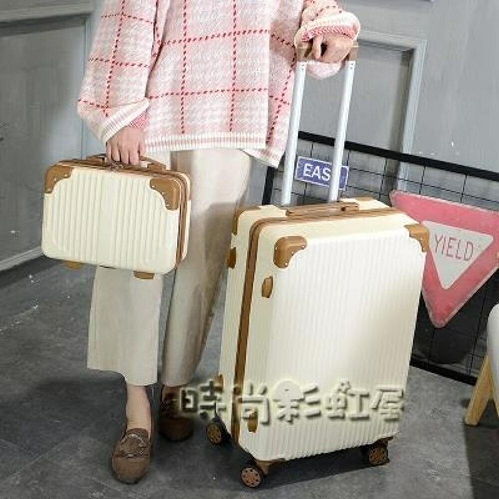 韓版行李箱女小清新皮箱拉桿箱萬向輪20寸大學生子母箱可愛旅行箱MBS「時尚彩虹屋」