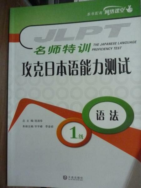 【書寶二手書T3/語言學習_QDR】名師特訓:攻克日本語能力測試1級語法_簡體