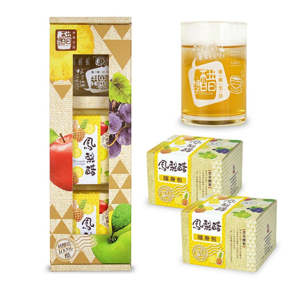 【醋桶子】果醋獨享3入禮盒組 大組數免運 內含玻璃杯x1+隨身包2盒 種類可任搭 7種口味任選 4