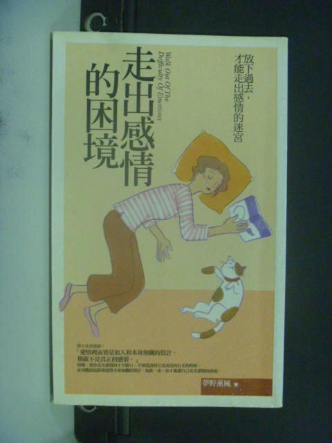 【書寶二手書T8/兩性關係_KOI】走出感情的困境_夢野薰風